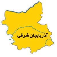 آذربایجان-شرقی