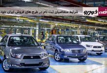 شرایط ثبت نام ایران خودرو