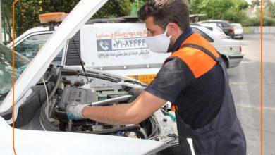 خدمات خودرو در محل» امدادخودرو سايپا